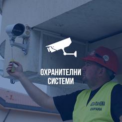 Изграждане на охранителни системи